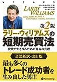 ラリー・ウィリアムズの短期売買法【改定第2版】 (ウィザードブック)