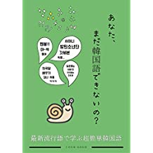 Anata mada kankokugo dekinai no: K-POP to saishin ryukougo de manabu chokantan kaiwa (Josh Gosh) (Japanese Edition)