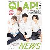 QLAP! 2020年4月号