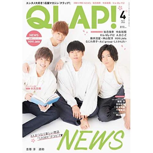 QLAP! 2020年4月号 表紙画像