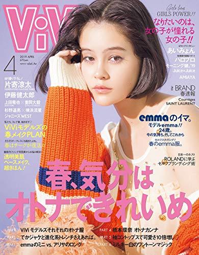 ViVi 2019年4月号