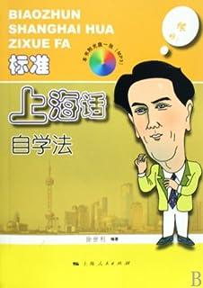 Learn fuzhounese