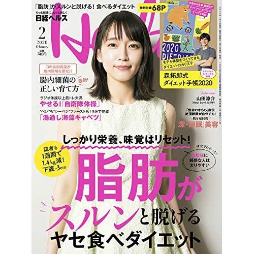 日経ヘルス 2020年2月号 表紙画像