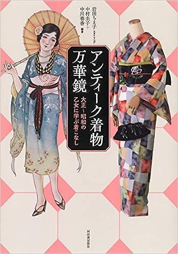 アンティーク着物万華鏡: 大正〜昭和の乙女に学ぶ着こなし (らんぷの本)