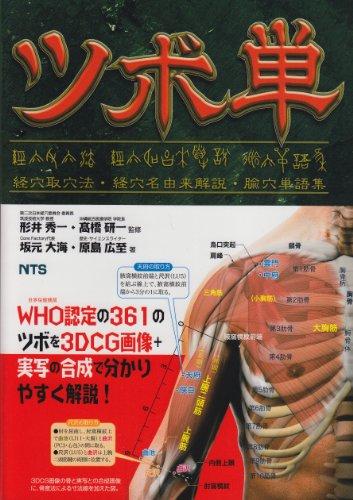 ツボ単―経穴取穴法・経穴名由来解説・〔ユ〕穴単語集