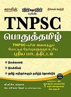 Pdf study material tnpsc vao exam