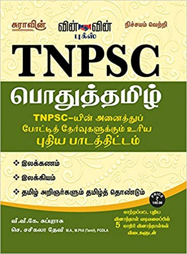 Tnpsc Group 1 Books In Tamil Pdf