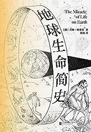 """地球生命简史【英国科学作家协会""""终身成就奖""""得主、畅销书《寻找薛定谔的猫》作者约翰•格里宾,探索地球上的生命奇迹。】 (Chinese Edition)"""