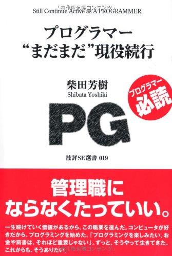"""プログラマー""""まだまだ""""現役続行 (技評SE選書)"""