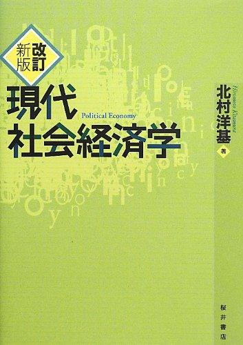 Download Gendai shakai keizaigaku. pdf