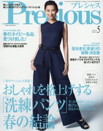 Precious 2018年6月号 大きい表紙画像