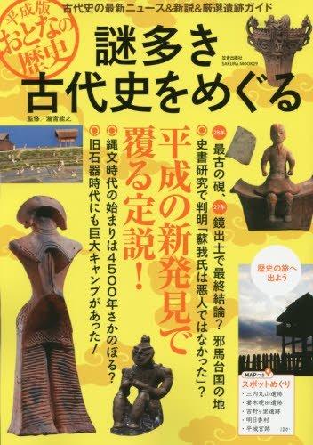 謎多き古代史をめぐる―平成版おとなの歴史 (SAKURA・MOOK 29)