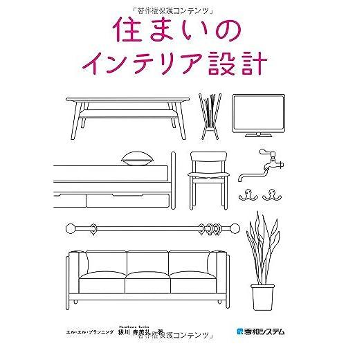 住まいのインテリア設計 秡川 寿美礼