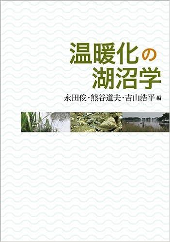温暖化の湖沼学 | 永田 俊, 吉山...