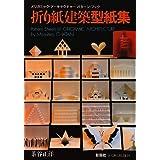 Pattern Sheets of Origamic Architecture by Masahiro Chatani (1986-10-04)