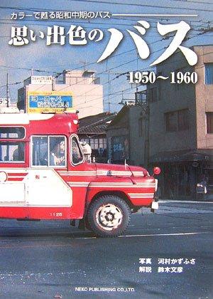 思い出色のバス 1950~1960―カラーで甦る昭和中期のバス
