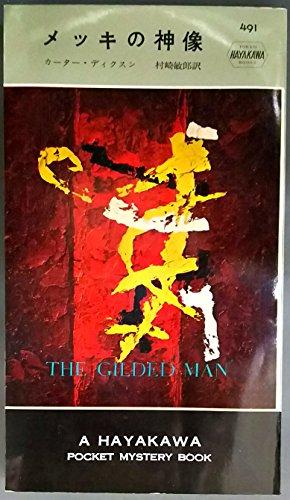 メッキの神像 (1959年) (世界探偵小説全集)