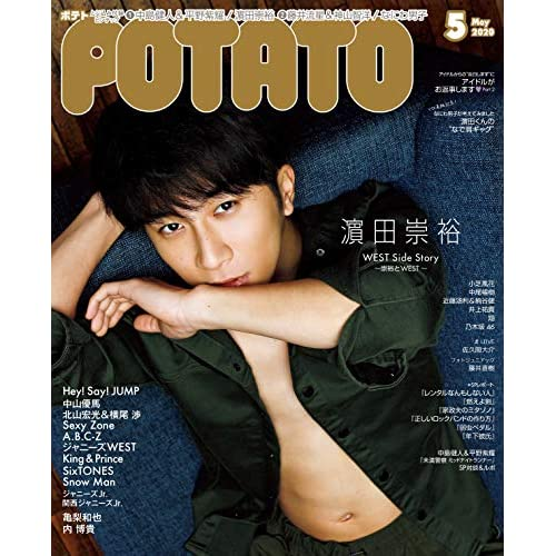 POTATO 2020年5月号 表紙画像