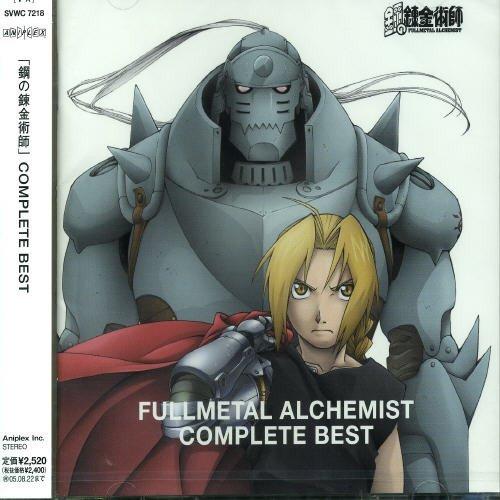 Complete Best by Fullmetal Alchemist (2005-02-23) (Fullmetal Alchemist Complete Best)