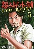 怨み屋本舗 EVIL HEART 5 (ヤングジャンプコミックス)