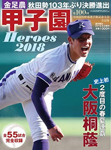 甲子園 HEROES (ヒーローズ) 2018【100回大会記念】 (週刊朝日増刊)