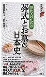 現代人のための葬式とお墓の日本史 (歴史新書)