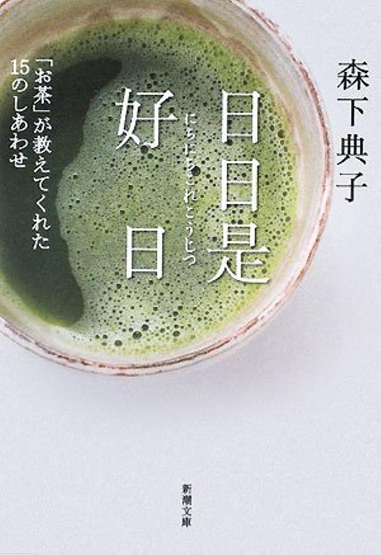 テーママラウイ塗抹パテカトルの万脳薬 脳はなにげに不公平 (朝日文庫)