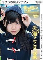 天海こころ, 西中島南方 「私、可愛くなりたいんです。」天海こころ 18歳 SOD専属AVデビュー [DVD] アダルトDVD|Amazon(アマゾン)