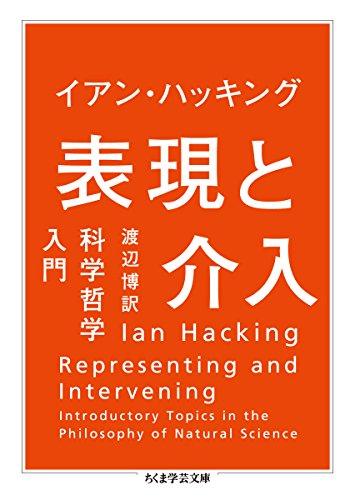 表現と介入: 科学哲学入門 (ちくま学芸文庫)