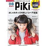 Piki 2017年 創刊号