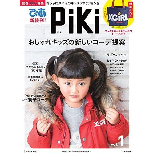 Piki 2017年 創刊号 画像