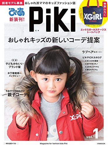Piki 2017年 創刊号 画像 A