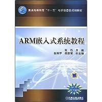 """普通高等教育""""十一五""""电子电气基础课程规划教材•ARM嵌入式系统教程"""
