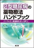 2型糖尿病の薬物療法ハンドブック