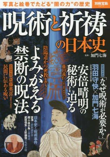 呪術と祈祷の日本史 (別冊宝島 2413)