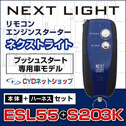 サーキットデザイン エンジンスターター 本体+ハーネスセット ESL55 S203K
