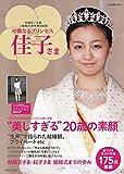 秋篠宮ご夫妻ご結婚25周年特別出版 可憐なるプリンセス佳子さま (別冊週刊女性)