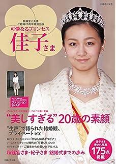 秋篠宮ご夫妻ご結婚25周年特別出版 可憐なるプリンセス佳子さま (別冊