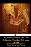 Under the Yoke: Bulgarian/English Bilingual Text