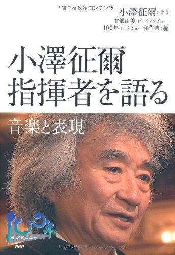 小澤征爾 指揮者を語る (100年インタビュー)
