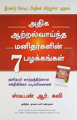 The 7 habits of highly effective people hd pdf, epub, azw3, mobi.
