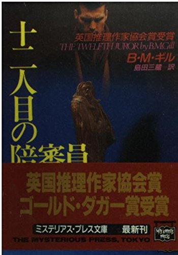 十二人目の陪審員 (ミステリアス・プレス文庫)