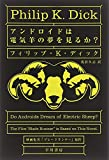 Do Androids Dream of Electric Sheep? [In Japanese Language]