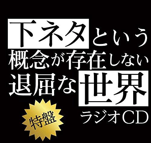 TVアニメ「下ネタという概念が存在しない退屈な世界」ラジオCD 特盤の商品画像