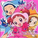 おジャ魔女CDくらぶ その1「おジャ魔女」 ヴォーカルコレクション!!