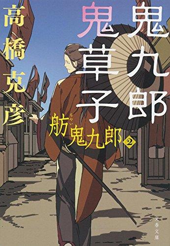 鬼九郎鬼草子 舫鬼九郎2 (文春文庫)