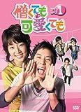 [DVD]憎くても可愛くても DVD-BOX1