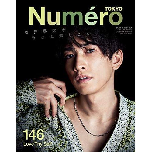 Numero TOKYO 2021年 5月号 特別版 表紙画像