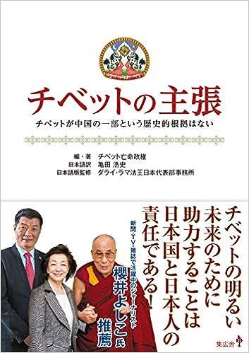 チベットの主張 チベットが中国の一部という歴史的根拠はない ...