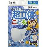 (日本製 PM2.5対応)超立体マスク こども用 男の子 3枚入(unicharm)